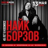 НАЙК БОРЗОВ | 13 мая | RECORDS MUSIC PUB