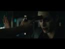 Джокер и Харли Квинн ¦ Отряд самоубийц удаленная сцена