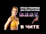 B.E.S.T. fit (+ отзывы моей команды)
