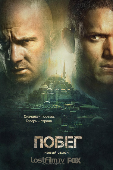 Побег 5 сезон 1-4 серия LostFilm | Prison Break