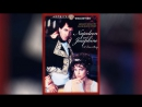 Наполеон и Жозефина. История любви (1987) | Napoleon and Josephine: A Love Story