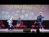 Баттл команды НВ на Танцевальной капели 2017