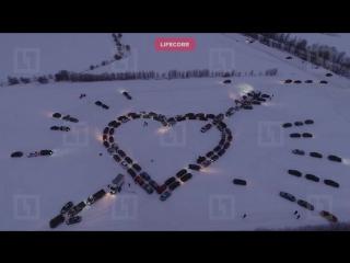 Гигантское сердце из машин выстроили под Петербургом