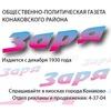 "Газета ""ЗАРЯ"" (Конаковский район)"