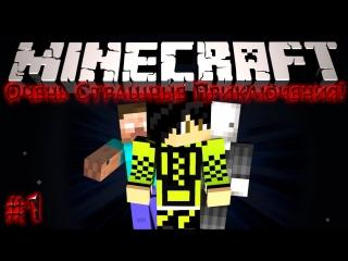 Minecraft Очень Страшные Приключения! #1 - Что здесь происходит!