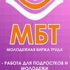 Молодежная биржа труда | В. Новгород