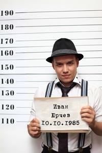Иван Юрчев
