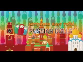 Russian Dolls головоломка OLD
