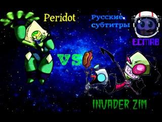 ECMRB - Invader Zim vs Peridot (+ русские субтитры)