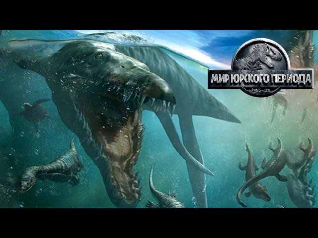 Битва за Плиозавра Jurassic World The Game прохождение на русском