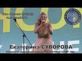 Екатерина СУВОРОВА -