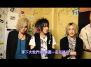 Yugiri (DaizyStripper), Ryoga (BORN) and CHISA (DIV)'s message for the Taiwanese fans
