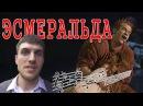 """Юрий Колбасов - Эсмеральда (из мюзикла """"Нотр-Дам де Пари"""")"""