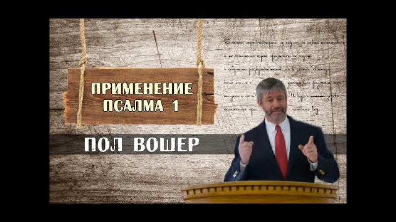 Пол Вошер | Применение Псалма 1