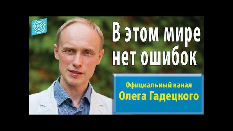 В этом мире нет ошибок Олег Гадецкий