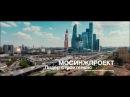 Состоялась премьера нового корпоративного видео АО Мосинжпроект на МУФ 2017
