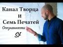 ОСОЗНАНИЕ. Семь Печатей и Канал Творца. Сергей Финько