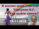 Торсунов О.Г. Как выйти замуж ТРЕНИНГ! 28.11.2016