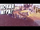 Сотни тысяч воинов на поле битвы! - Ultimate Epic Battle Simulator обзор