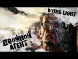 Двойной агент. Dying Light Прохождение игры #4
