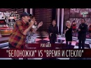 Рэп батл - Белоножки vs Время и Стекло Вечерний Киев 2016