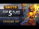 SMITE - Топ 5 Игровых Моментов #147