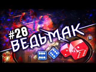 Ведьмак 28 — Азартный Геральт против наркотиков
