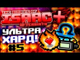 The Binding of Isaac Afterbirth+ LIVE #5  УЛЬТРА ХАРД, он же ПОСЛЕДНЕЕ ИСПЫТАНИЕ