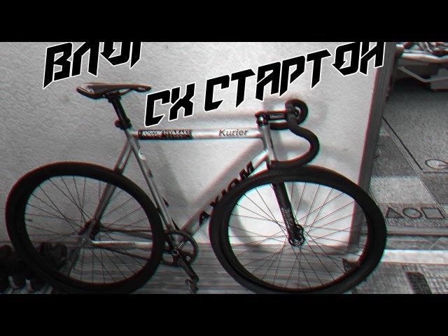 VLOG: CX СТАРТОН. ЗЛАЯ РЕЗИНА