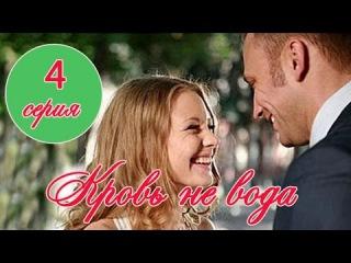 Кровь не вода 4 серия, русский фильм, мини сериал, Мелодрама