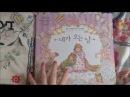 The Day We Finally Meet Korean Prenatal Colouring book Flip-through