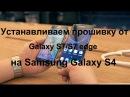 Устанавливаем прошивку от Galaxy S7 на Galaxy S4