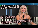 Натали - О Боже, какой мужчина! (на пианино Synthesia cover) MIDI