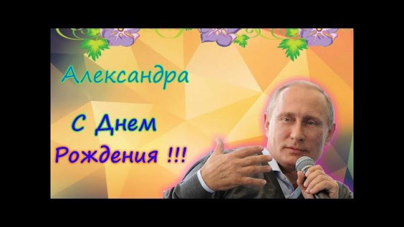 Поздравления от путина с днем рождения александру