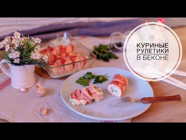 Куриные рулетики в беконе (Рецепты от Easy Cook)