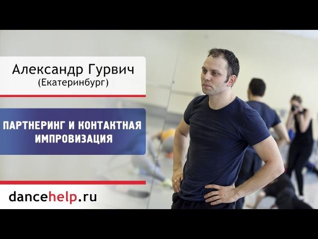 №723 Партнеринг и контактная импровизация Александр Гурвич Екатеринбург смотреть онлайн без регистрации