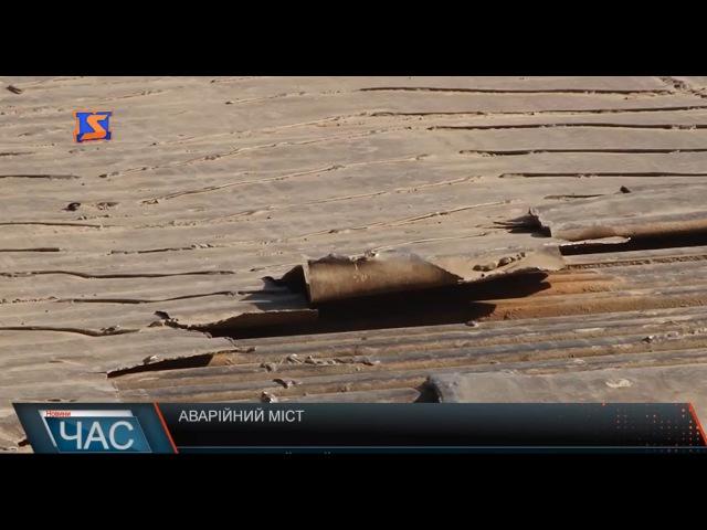 Жителі села Красна ризикують залишитися без моста