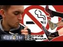 Шоу «Идиоты» - Против курения