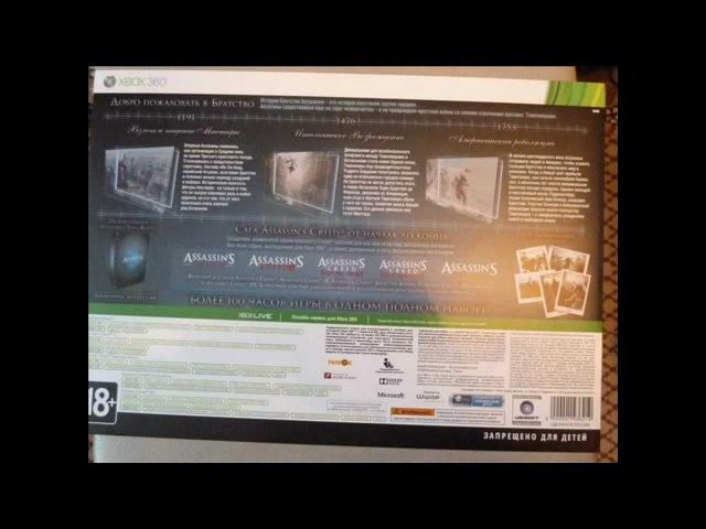 Распаковка Assassin`s Creed Antology xbox 360 рус