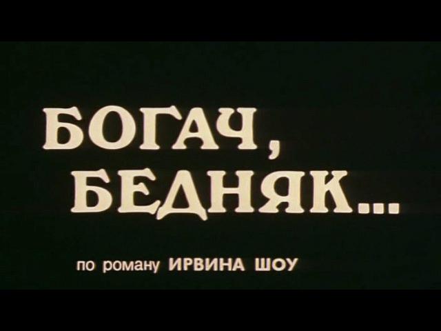Богач, бедняк 1982-83