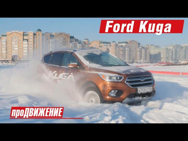 Новый Куга: главные минусы и плюсы. Тест-драйв Ford Kuga 2017. Автоблог про.Движение Форд