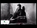 Wael Kfoury Halla Ta Feati With Lyrics وائل كفوري هلأ تا فقتي بالكلمات