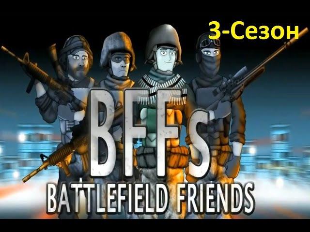 Друзья по Battlefield - 3 сезон - 8-13 серия - Battlefield Friends(без вставок рус.)(HD)