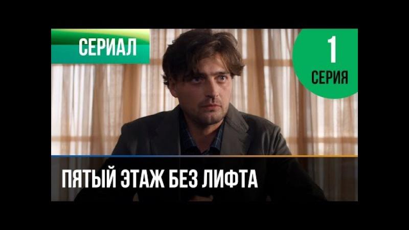 Пятый этаж без лифта 1 серия - Мелодрама | Фильмы и сериалы - Русские мелодрамы