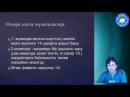 Ұ. Ешимова Сапалы білім беруді қамтамасыз ету мақсатында функционалды сауаттылықты қалыптастыру