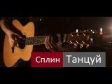 Сплин - Танцуй (cover)