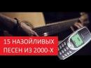 15 НАЗОЙЛИВЫХ ПОПСОВЫХ ПЕСЕН ИЗ 2000-х НА ГИТАРЕ (часть 1)