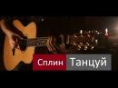 Сплин - Танцуй │ Переложение для гитары (fingerstyle)