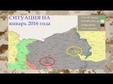 Наступление ССА и ВС Турции на севере Сирии (осень 2016г). Как это выглядело на карт...