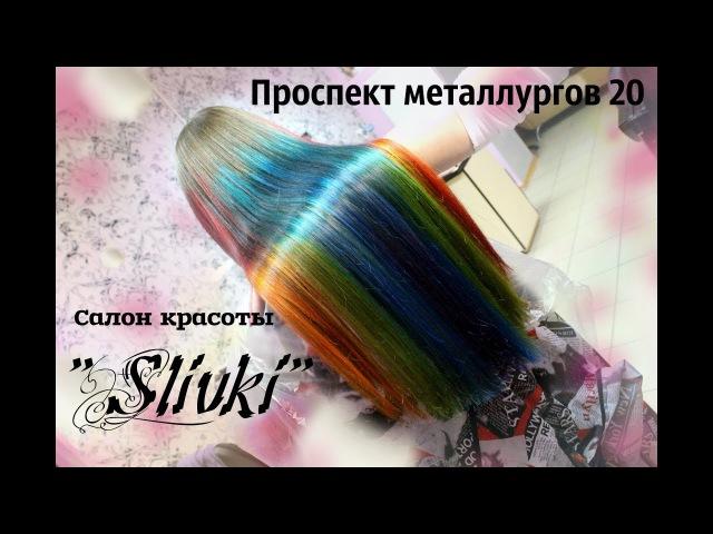 Покраска волос радугой Estel Пигмент прямого действия XTRO. Slivki